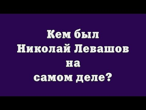Кем был Николай Левашов на самом деле?