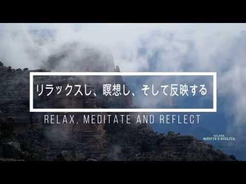 リラックス、瞑想と反射   スパ、ヨガ、瞑想、レイキ、日本の音楽、日本ビデオ02