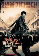 Jopog manura 2: Dolaon jeonseol (2003)