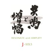 J-SOL 5 (The Fifth Japanese National SOL Conference)