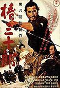 Tsubaki Sanjuro (1962)