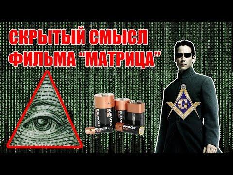 "Скрытый смысл фильма ""МАТРИЦА""."