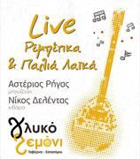 Live Rebetika