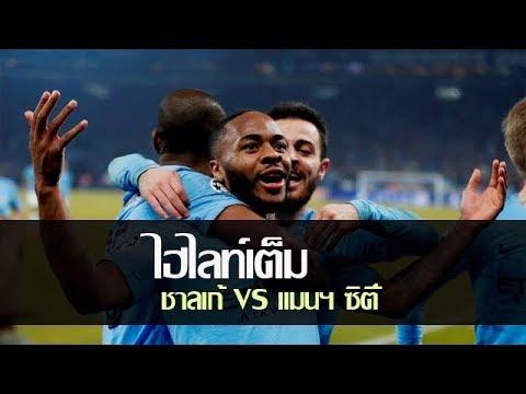 ฟูลแมตช์+ไฮไลท์ฟุตบอลเมื่อคืน |ชาลเก้ VS แมนฯ ซิตี้ |21|02 |2019