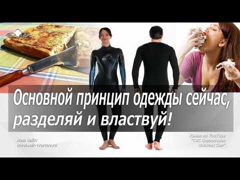 559 Основной принцип одежды сейчас Разделяй и Властвуй
