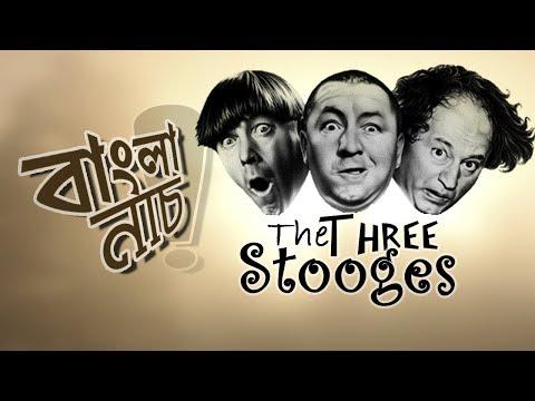 Watch Three Stooges Incredible Dance Comedy | থ্রি স্টুজেস এর মাথা নষ্ট বাংলা নাচ