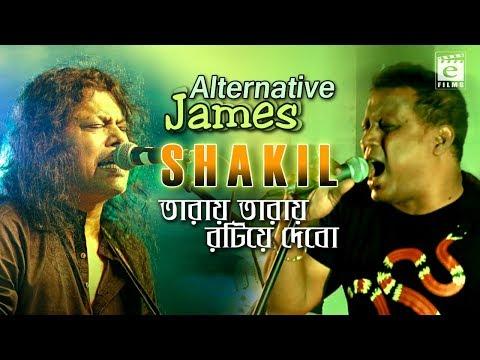 Alternative James Taray Taray Video Song। Shundori Toma Amar | বিকল্প জেমস-শাকিল  | E-Short Films