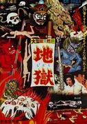 Jigoku (1960)