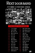 The Next Door Band 2019 China Tour Live in Shenzhen