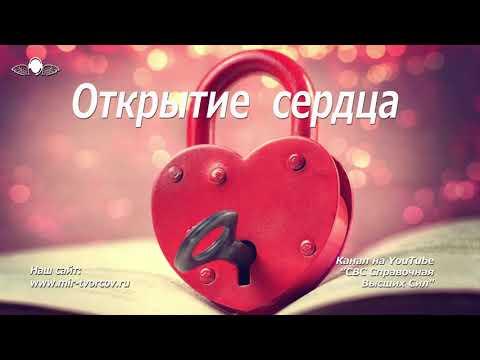 566 Открытие сердца