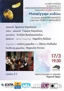 """""""Μισοφέγγαρο Κυδώνι"""" Concert"""