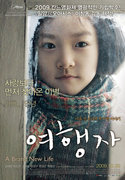 Yeo-haeng-ja (2009)