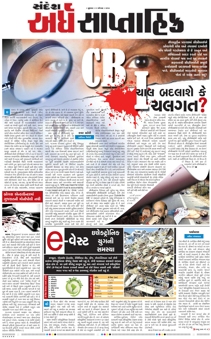 cine 13-8-2010 page (4) news