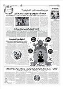 Tahrir newspaper Egypt