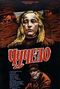 Chuchelo (1984)