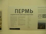 Пермь/Perm