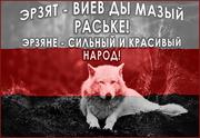Финно-угорские, Эрзянские обои от Кувакина Ивана а.к.а Кувакань Азор