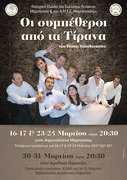 "Theatre: ""Οι συμπέθεροι από τα Τιρανα"""