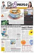 City Bhaskar
