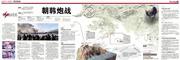 2010 Xiao Xiang Morning Herald Graphic 08