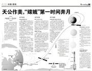 2010 Xiao Xiang Morning Herald Graphic 05