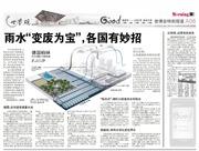 2010 Xiao Xiang Morning Herald Graphic 03