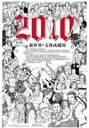 2010 Xiao Xiang Morning Herald Graphic 02