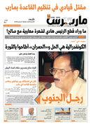 marebpress newspaper daily