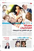 TV series of Ramadan