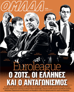 Euroleague Cover