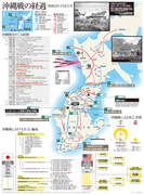 Battle of Okinawa - World War II History