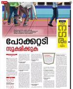 #nagaram#mathrubhumi#page1#vijeshviswam#