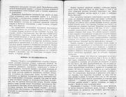 Т.В. Васильев Мордовия. -М.: Центриздат, 1931