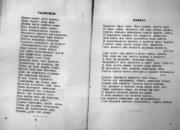 Собрание сочинений А. С. Пушкина на Мокшанском языке