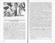 Религиозные верования Мордвы. Н.Ф. Мокшин