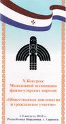 Х Конгресс МАФУН