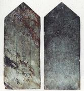 幣立神宮のご神体「鑑石」