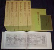 「富士古文献」が語る神々の大陸統治