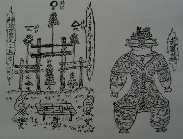 古代文書に載る「荒覇吐神(アラハバキ)の図」