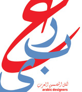 arabic designers