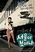 Seo-wool-i Bo-i-nya? (2008) Do You See Seoul