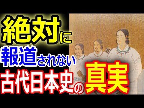 【衝撃】日本の歴史が書き換えられてる!縄文時代の驚愕の発見が知られていない理由とは!絶対に報道されない古代日本と半島の関係とは!仰天!