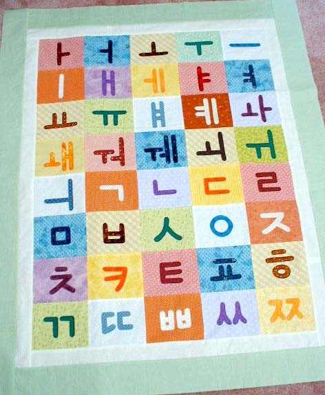 Korean alphabet quilt
