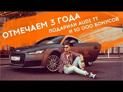 Подарил клиенту Авто Audi TT. Призы на праздник Делимобиль