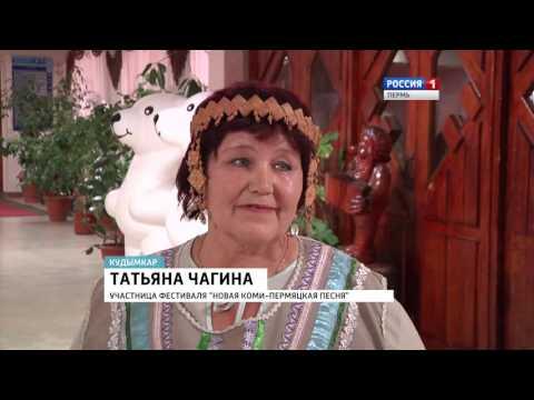Коми-пермяки спели на родном языке рок и хит Натали