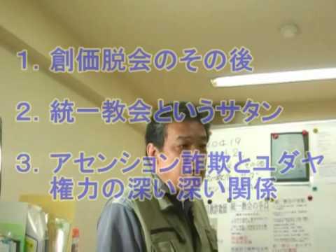 1/12 リチャード・コシミズ 【「ヤメカルト2」学習会09.04.19】