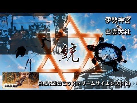 円盤屋「伊勢神宮と出雲大社」飛鳥昭雄DVD[42] サンプル版