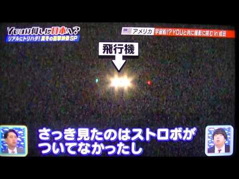 1 サリバンさん出演のテレビ東京のUFO企画番組