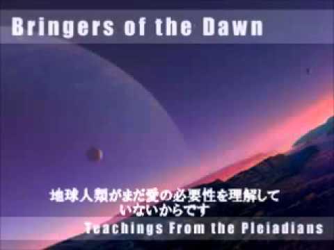 夜明けの使者1:プレアデスから地球へ
