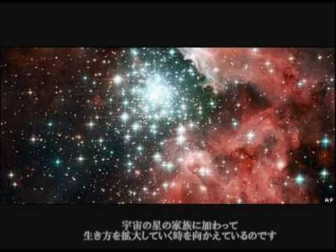 スターシード☆目覚めの時